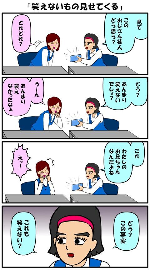 耐え子_920縦長_0010