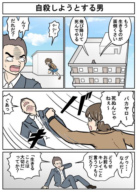 ミカたん11-1
