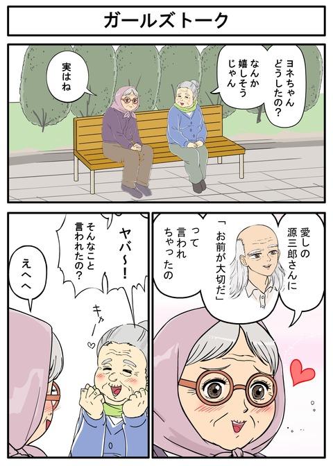 75の初恋06-1