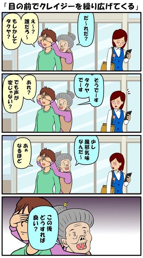 耐え子_810縦長_0002