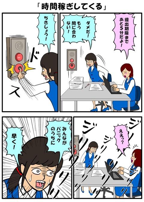 耐え子_850縦長_0008