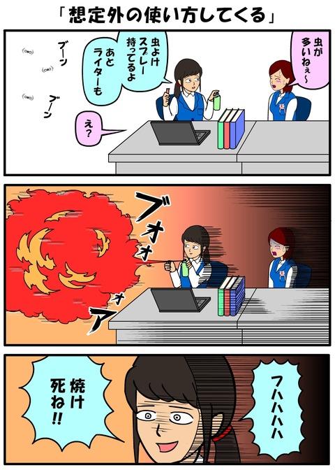 耐え子_1070縦長_0001