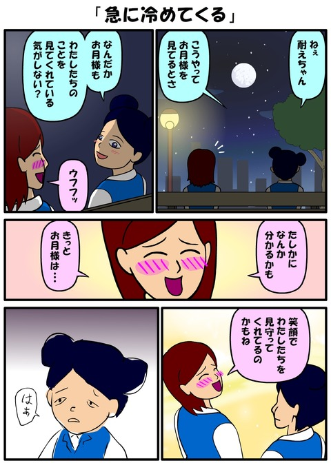耐え子_800縦長_0006