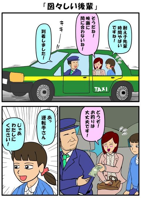 耐え子_760縦長_0009