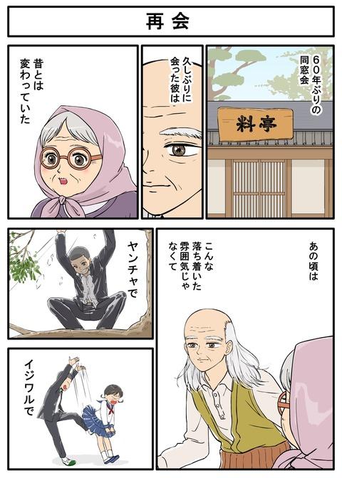 75の初恋01-1