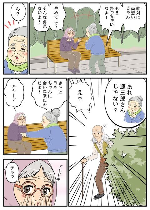 75の初恋06-2