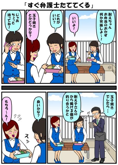 耐え子_630縦長_0007