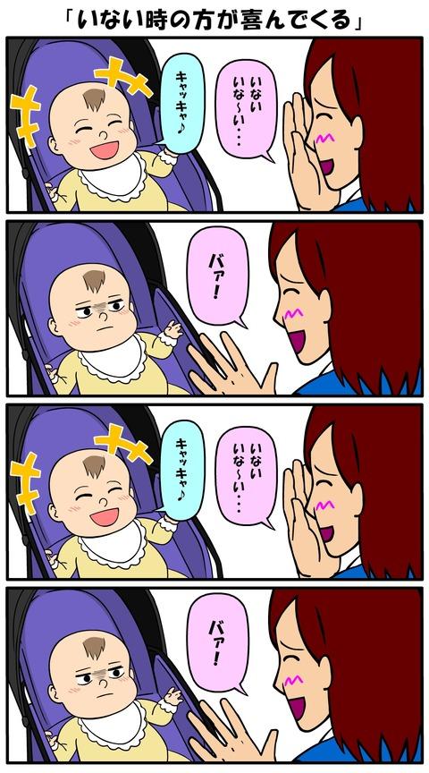 耐え子_1080縦長_0007