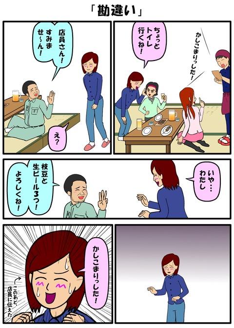 耐え子_750縦長_0008