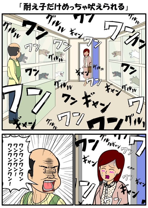 耐え子_770縦長_0002