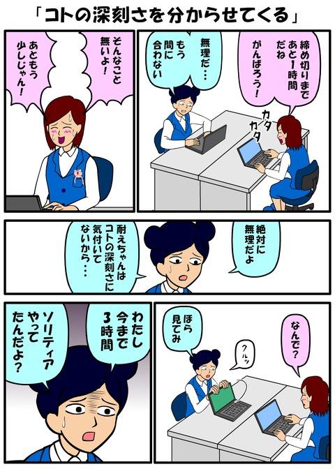 耐え子_1040縦長_0002