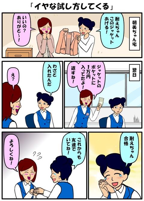 耐え子_820縦長_0010