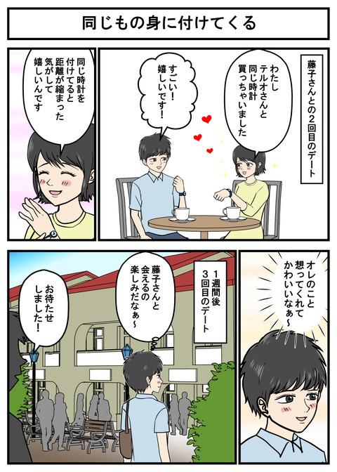 ヤバイ美女39_001