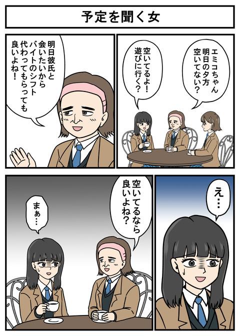 ミカたん70_予定を聞く女_001