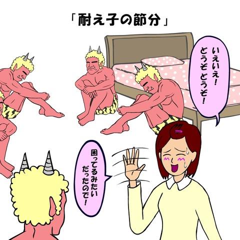 耐え子_90_0002
