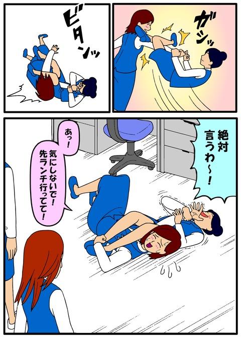 耐え子_570縦長_0009