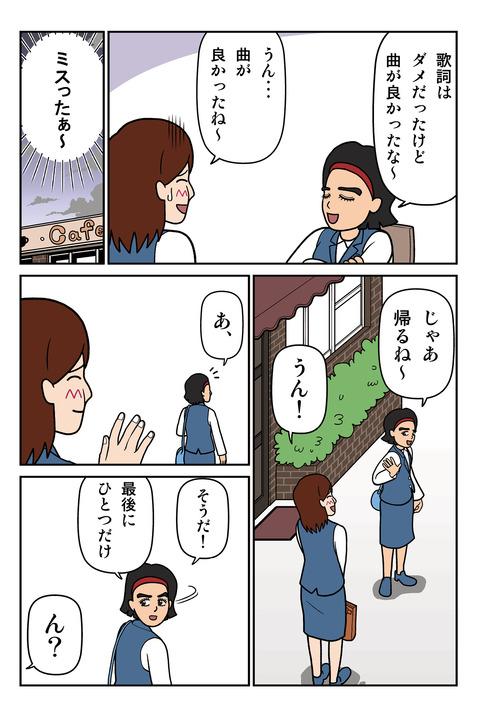 1巻_-54
