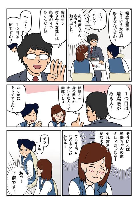 1巻_-20