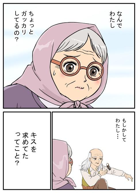 75の初恋03-4
