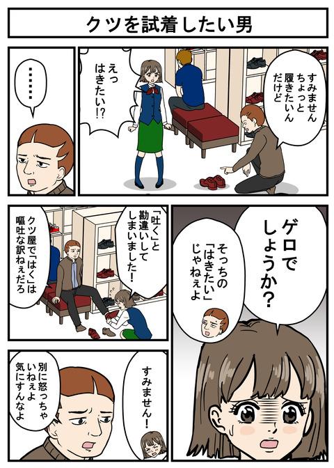 ミカたん36-1