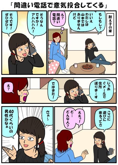耐え子_980縦長_0006
