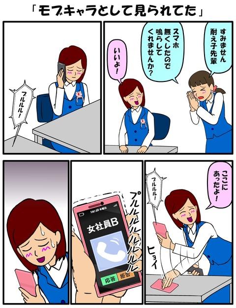 耐え子_600縦長_0008