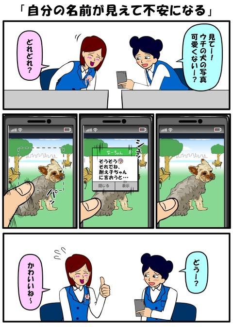 耐え子_710縦長_0002