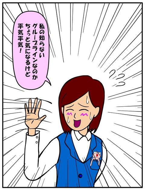 耐え子_360縦長_0008