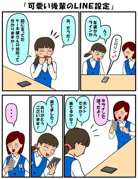 耐え子_450縦長_0001