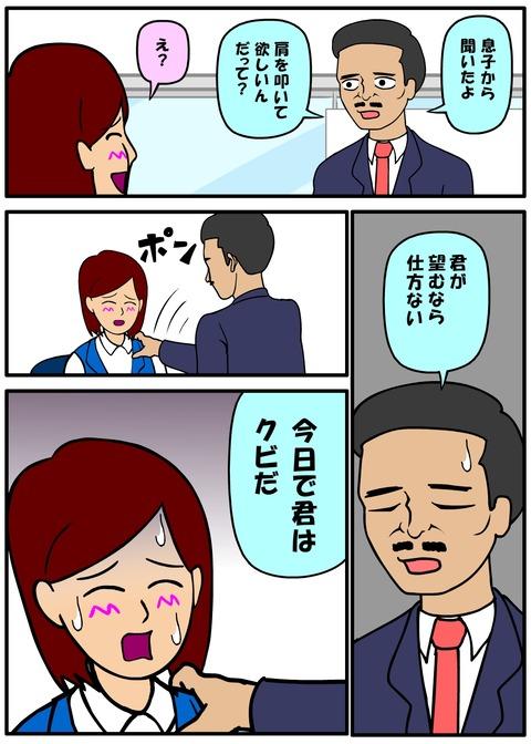 耐え子_1150縦長_0003