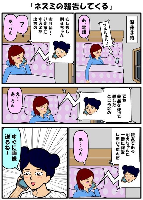 耐え子_870縦長_0004