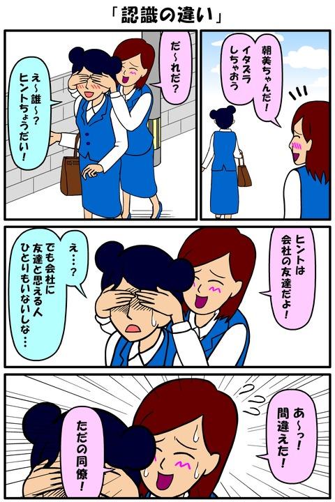 耐え子_480縦長_0010