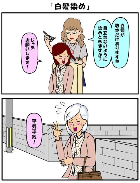 耐え子_630縦長_0009