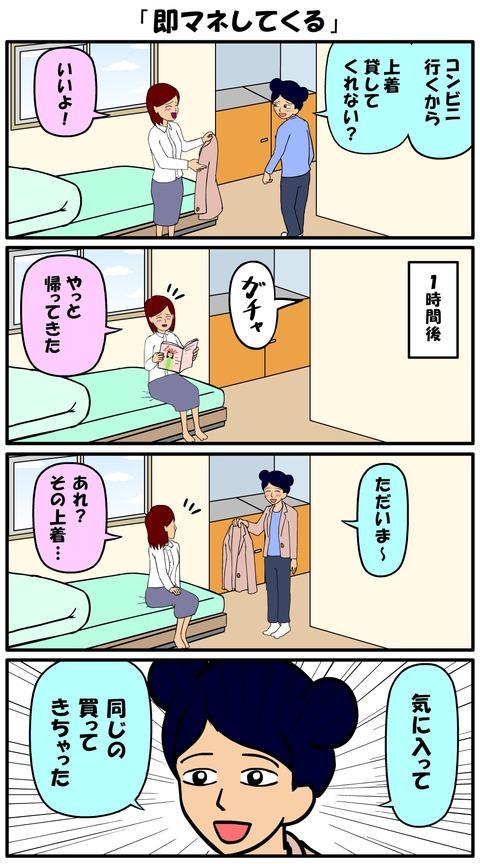 耐え子_940縦長_0010