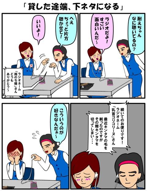 耐え子_680縦長_0006