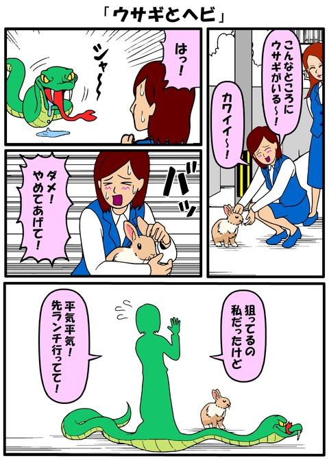 耐え子_560縦長_0006