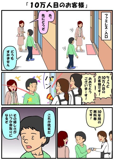耐え子_820縦長_0006