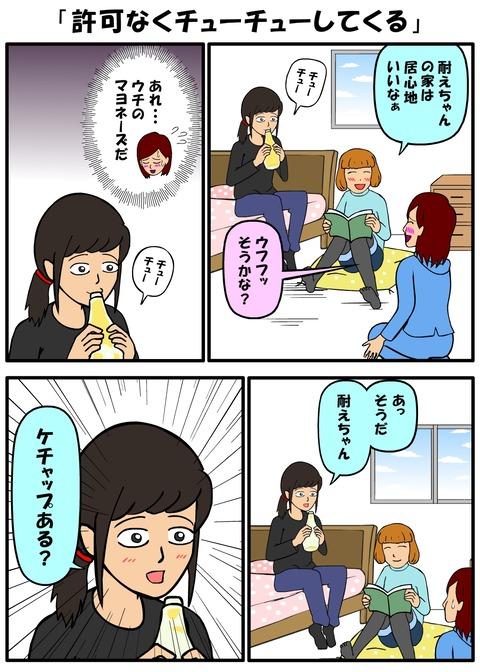 耐え子_880縦長_0010