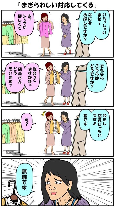 耐え子_800縦長_0002