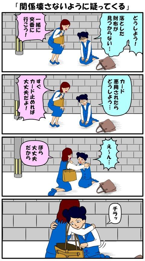 耐え子_1020縦長_0006