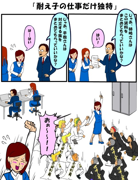 耐え子_350縦長_0003