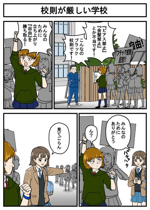ミカたん65_001