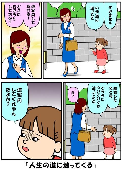 耐え子_1110縦長_0003