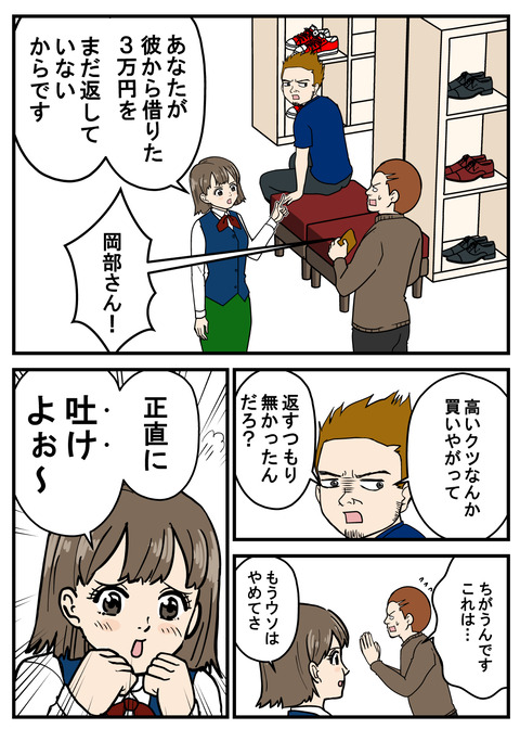 ミカたん36-3