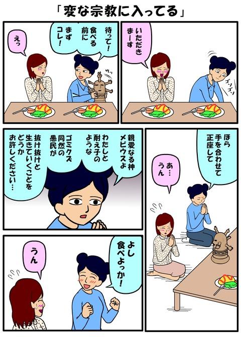 耐え子_950縦長_0002
