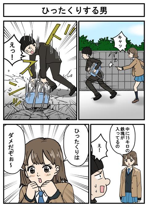 ミカたん79_001