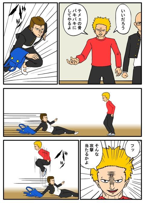 つっぱり方03-2
