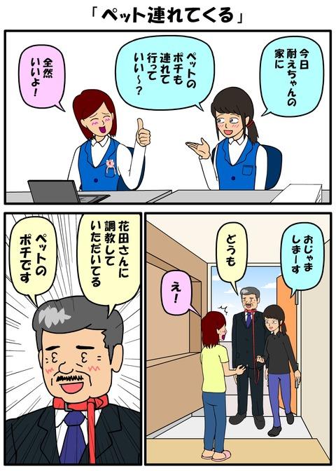 耐え子_990縦長0001_800