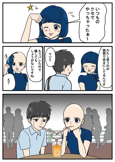 ヤバイ美女37_002