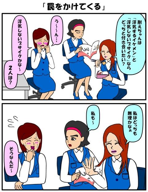 耐え子_490縦長_0008